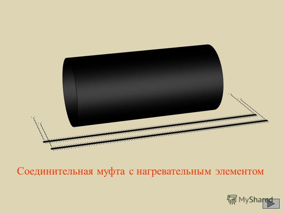 Соединительная муфта с нагревательным элементом