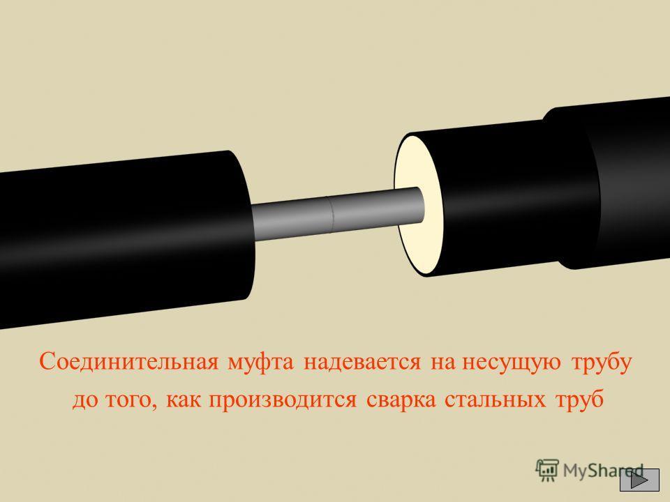 Соединительная муфта надевается на несущую трубу до того, как производится сварка стальных труб