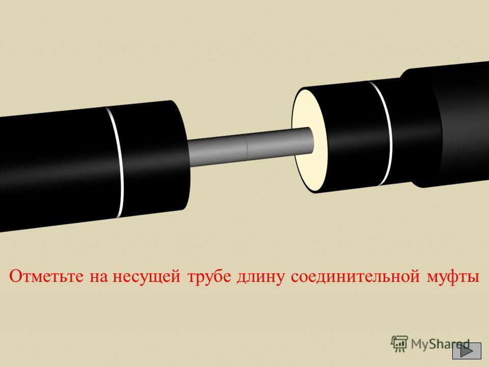 Отметьте на несущей трубе длину соединительной муфты