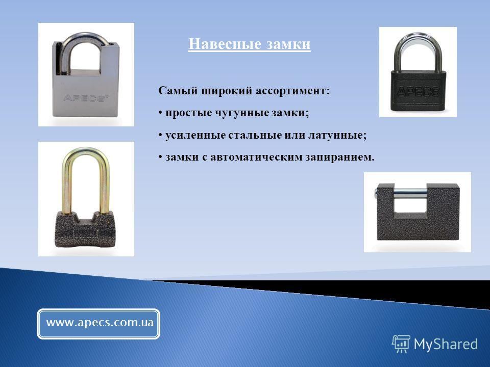 Самый широкий ассортимент: простые чугунные замки; усиленные стальные или латунные; замки с автоматическим запиранием. Навесные замки www.apecs.com.ua