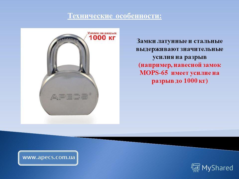 Технические особенности: Замки латунные и стальные выдерживают значительные усилия на разрыв (например, навесной замок MOPS-65 имеет усилие на разрыв до 1000 кг) www.apecs.com.ua