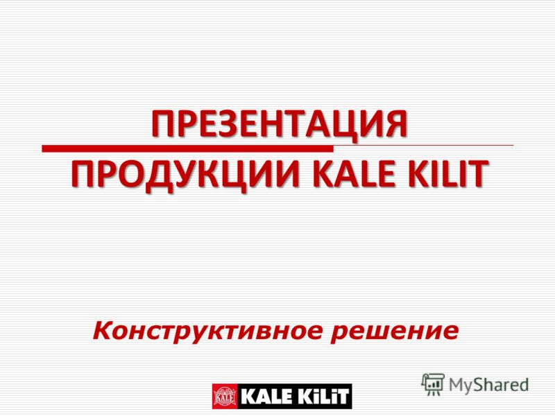 ПРЕЗЕНТАЦИЯ ПРОДУКЦИИ KALE KILIT Конструктивное решение