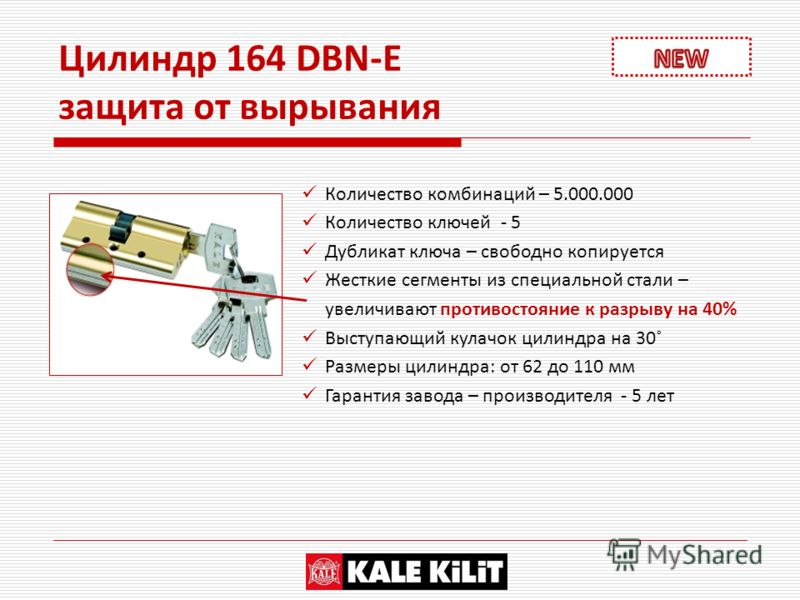 Цилиндр 164 DBN-E защита от вырывания Количество комбинаций – 5.000.000 Количество ключей - 5 Дубликат ключа – свободно копируется Жесткие сегменты из специальной стали – увеличивают противостояние к разрыву на 40% Выступающий кулачок цилиндра на 30˚