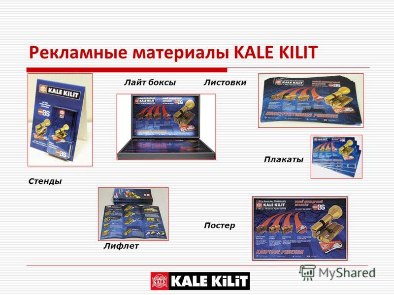 Рекламные материалы KALE KILIT Лайт боксы Стенды Лифлет Листовки Плакаты Постер
