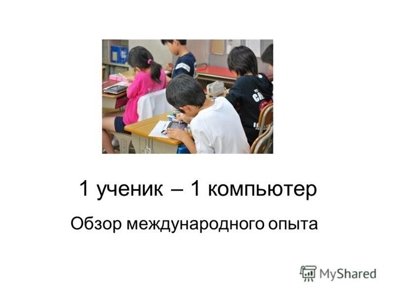 1 ученик – 1 компьютер Обзор международного опыта
