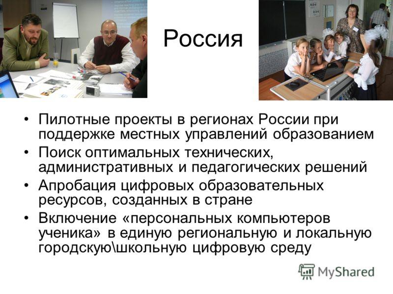 Россия Пилотные проекты в регионах России при поддержке местных управлений образованием Поиск оптимальных технических, административных и педагогических решений Апробация цифровых образовательных ресурсов, созданных в стране Включение «персональных к