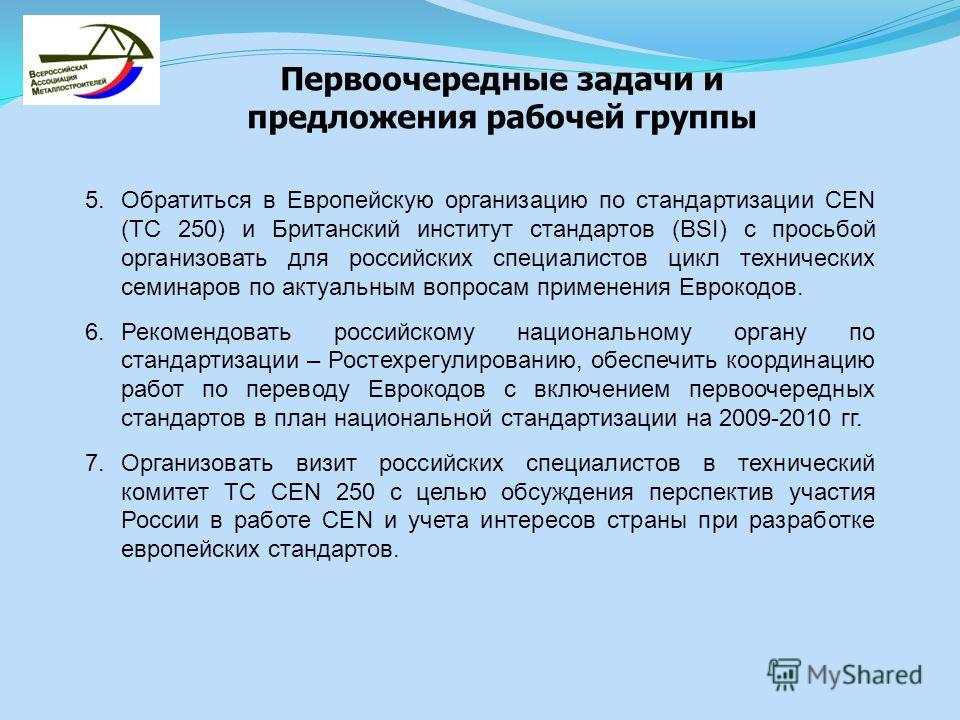 Первоочередные задачи и предложения рабочей группы 5.Обратиться в Европейскую организацию по стандартизации CEN (ТС 250) и Британский институт стандартов (BSI) с просьбой организовать для российских специалистов цикл технических семинаров по актуальн