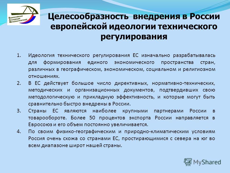 Целесообразность внедрения в России европейской идеологии технического регулирования 1.Идеология технического регулирования ЕС изначально разрабатывалась для формирования единого экономического пространства стран, различных в географическом, экономич