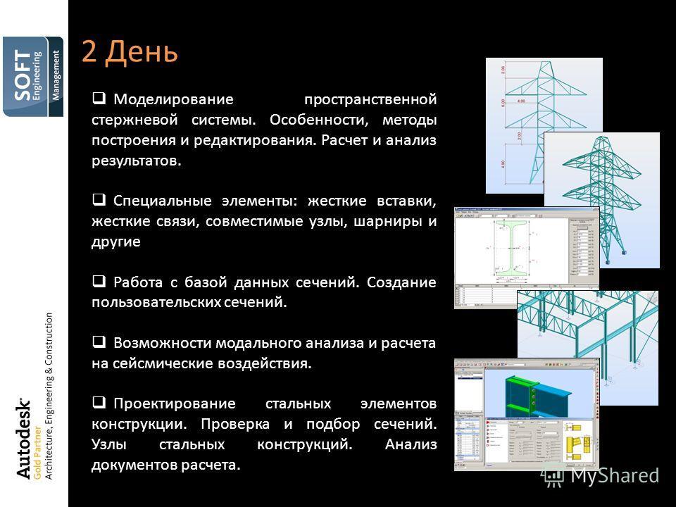 Моделирование пространственной стержневой системы. Особенности, методы построения и редактирования. Расчет и анализ результатов. Специальные элементы: жесткие вставки, жесткие связи, совместимые узлы, шарниры и другие Работа с базой данных сечений. С
