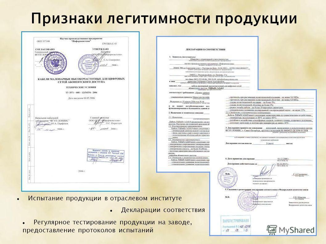 Признаки легитимности продукции Декларации соответствия Регулярное тестирование продукции на заводе, предоставление протоколов испытаний Испытание продукции в отраслевом институте