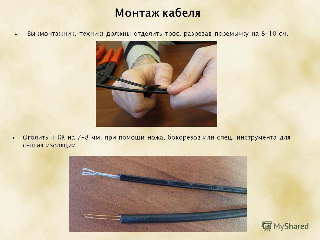 Монтаж кабеля Вы (монтажник, техник) должны отделить трос, разрезав перемычку на 8-10 см. Оголить ТПЖ на 7-8 мм. при помощи ножа, бокорезов или спец. инструмента для снятия изоляции