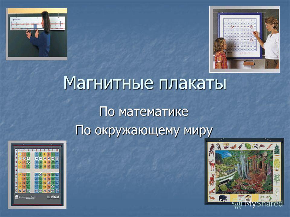 Магнитные плакаты По математике По окружающему миру