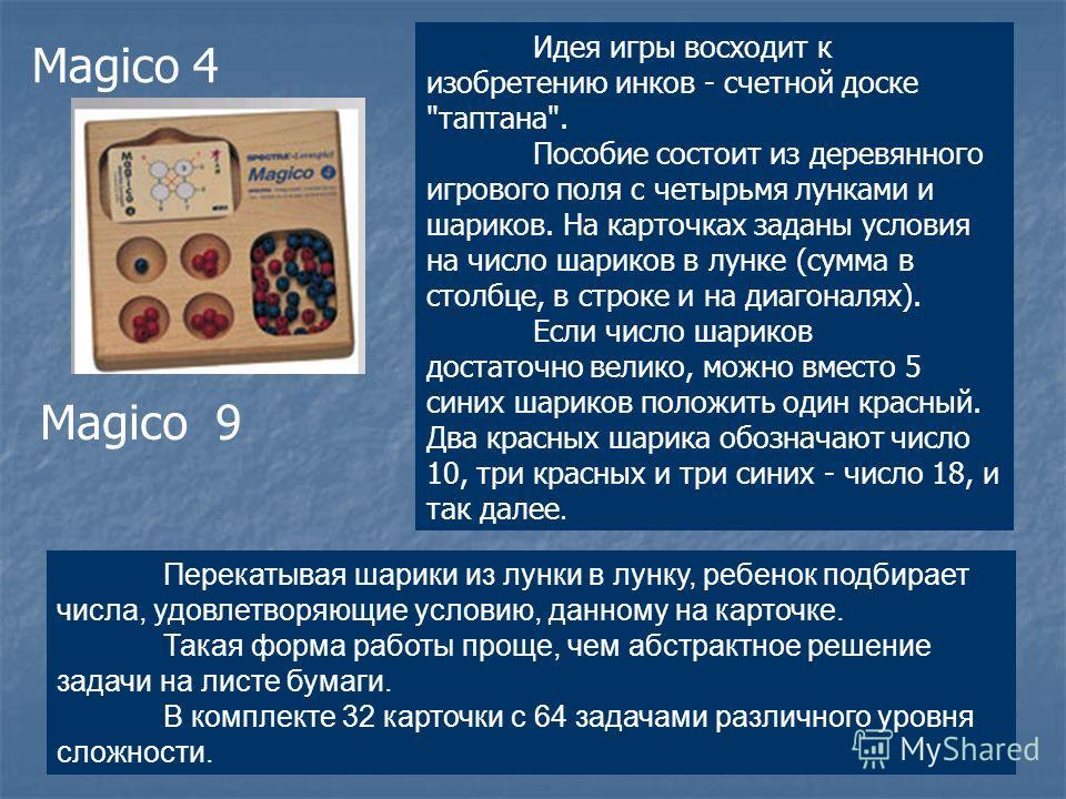 Идея игры восходит к изобретению инков - счетной доске