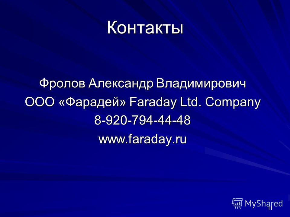 11 Контакты Фролов Александр Владимирович ООО «Фарадей» Faraday Ltd. Company 8-920-794-44-48 www.faraday.ru
