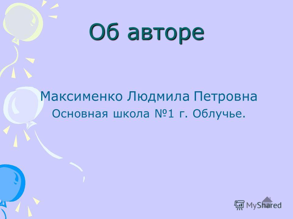 Об авторе Максименко Людмила Петровна Основная школа 1 г. Облучье.