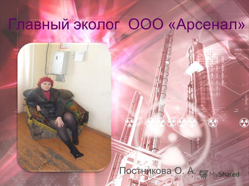Главный эколог ООО «Арсенал» Постникова О. А.