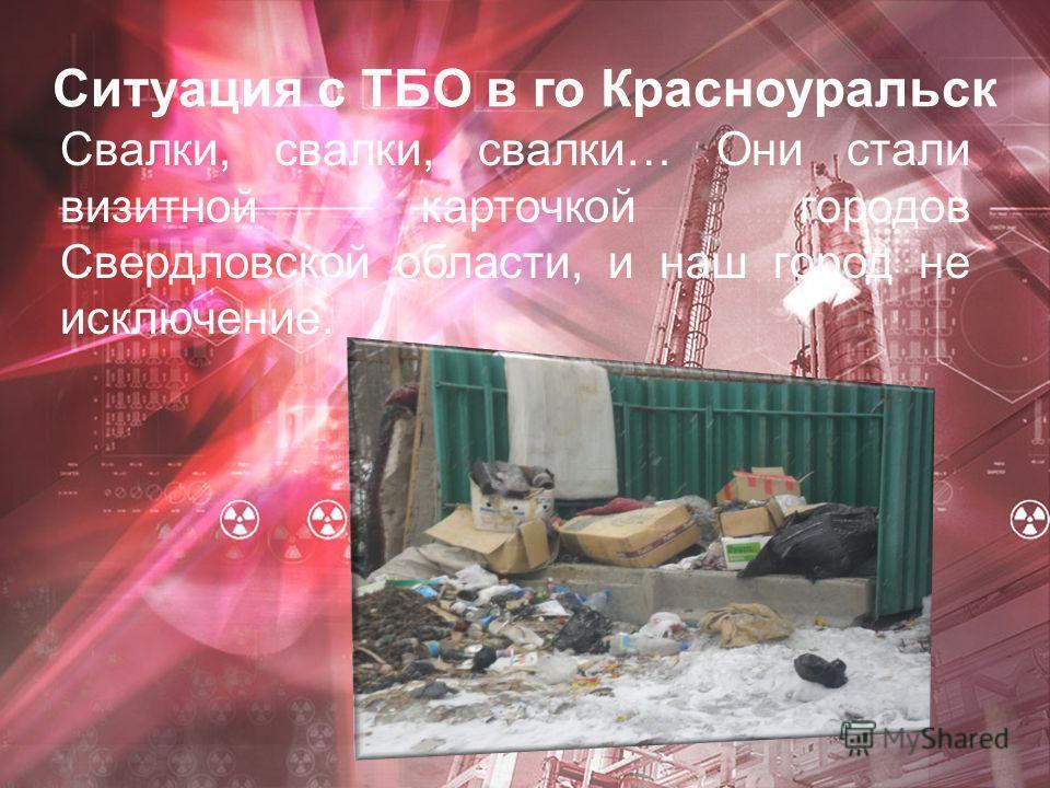 Ситуация с ТБО в го Красноуральск Свалки, свалки, свалки… Они стали визитной карточкой городов Свердловской области, и наш город не исключение.