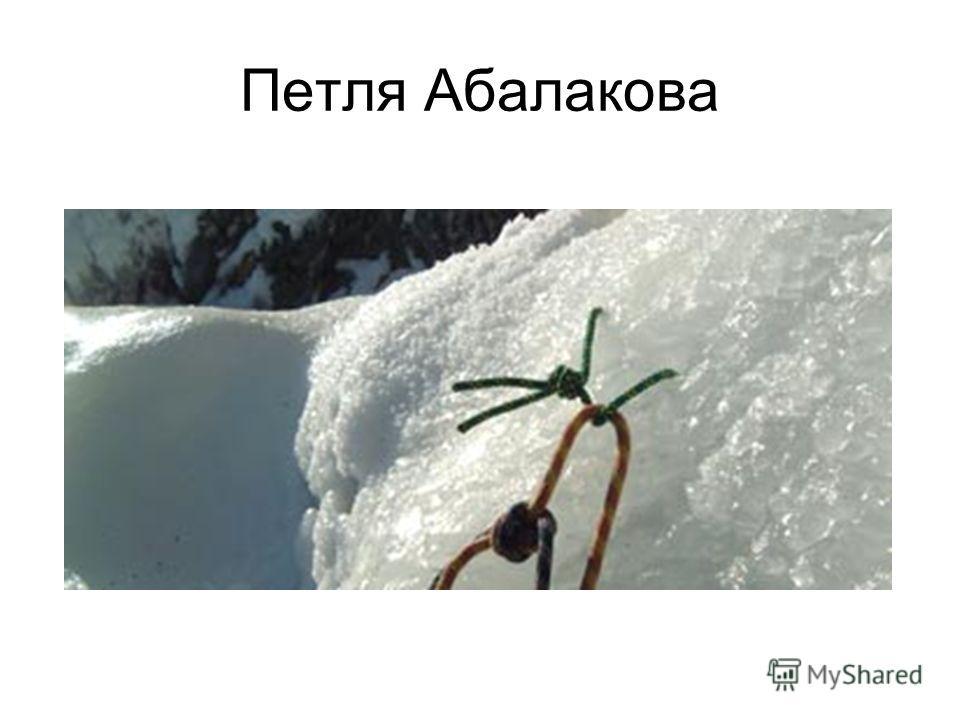 Петля Абалакова
