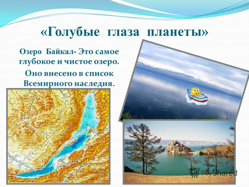 «Голубые глаза планеты» Озеро Байкал- Это самое глубокое и чистое озеро. Оно внесено в список Всемирного наследия.