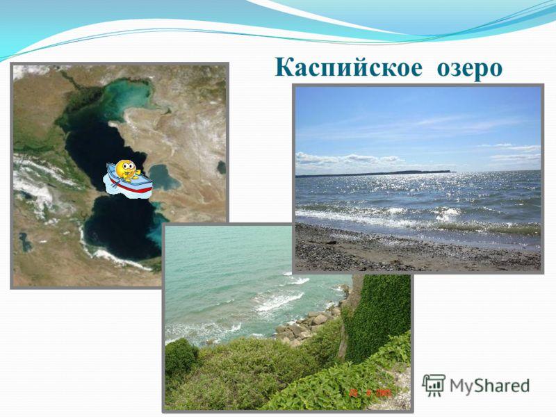 Каспийское озеро