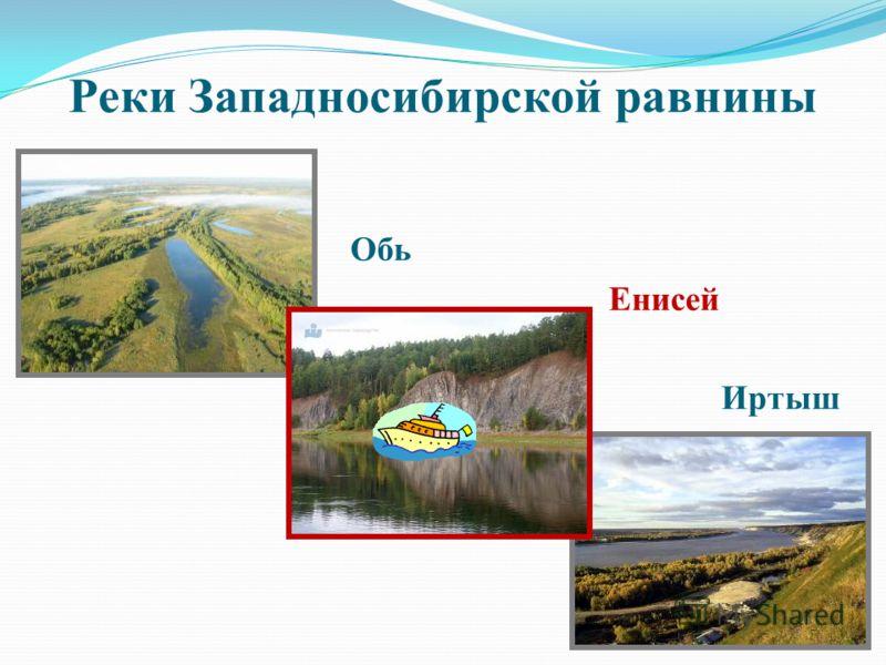 Реки Западносибирской равнины Обь Енисей Иртыш