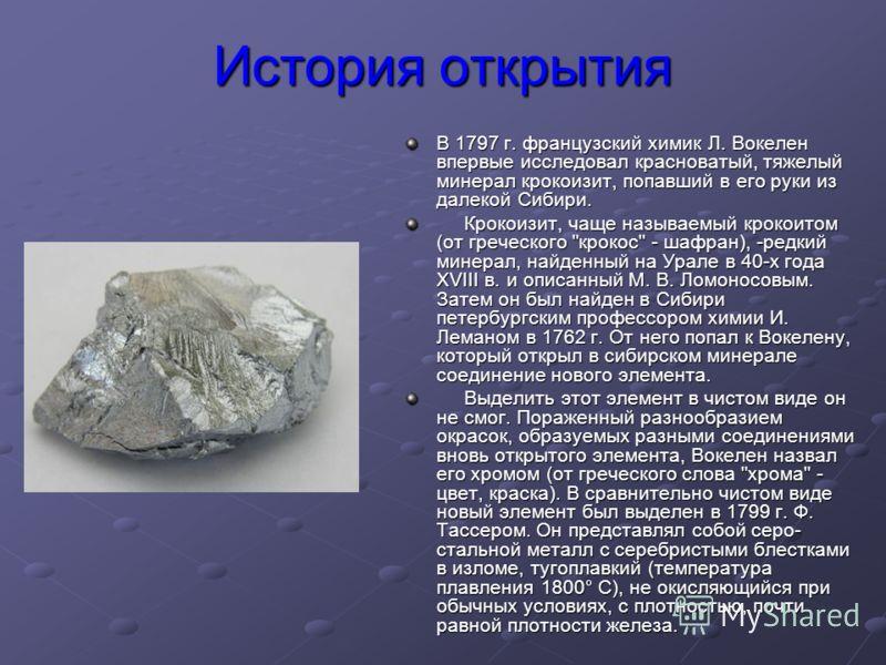 История открытия В 1797 г. французский химик Л. Вокелен впервые исследовал красноватый, тяжелый минерал крокоизит, попавший в его руки из далекой Сибири. Крокоизит, чаще называемый крокоитом (от греческого