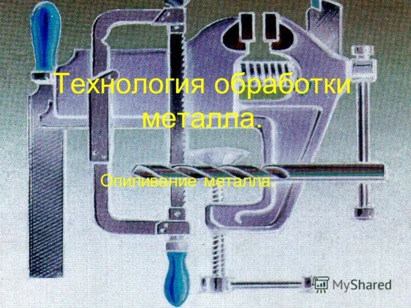 Технология обработки металла. Опиливание металла.