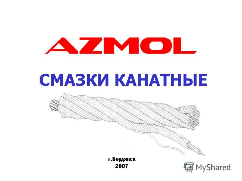 г.Бердянск 2007 СМАЗКИ КАНАТНЫЕ