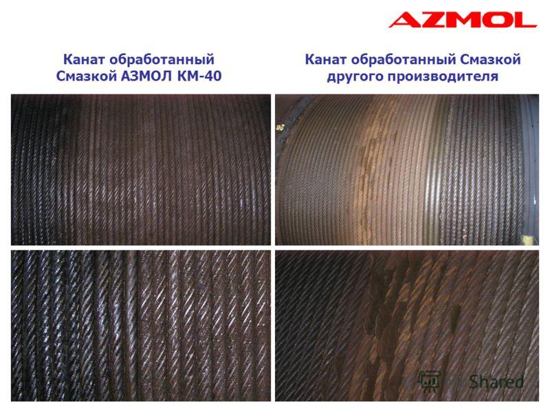 12 Канат обработанный Смазкой АЗМОЛ КМ-40 Канат обработанный Смазкой другого производителя
