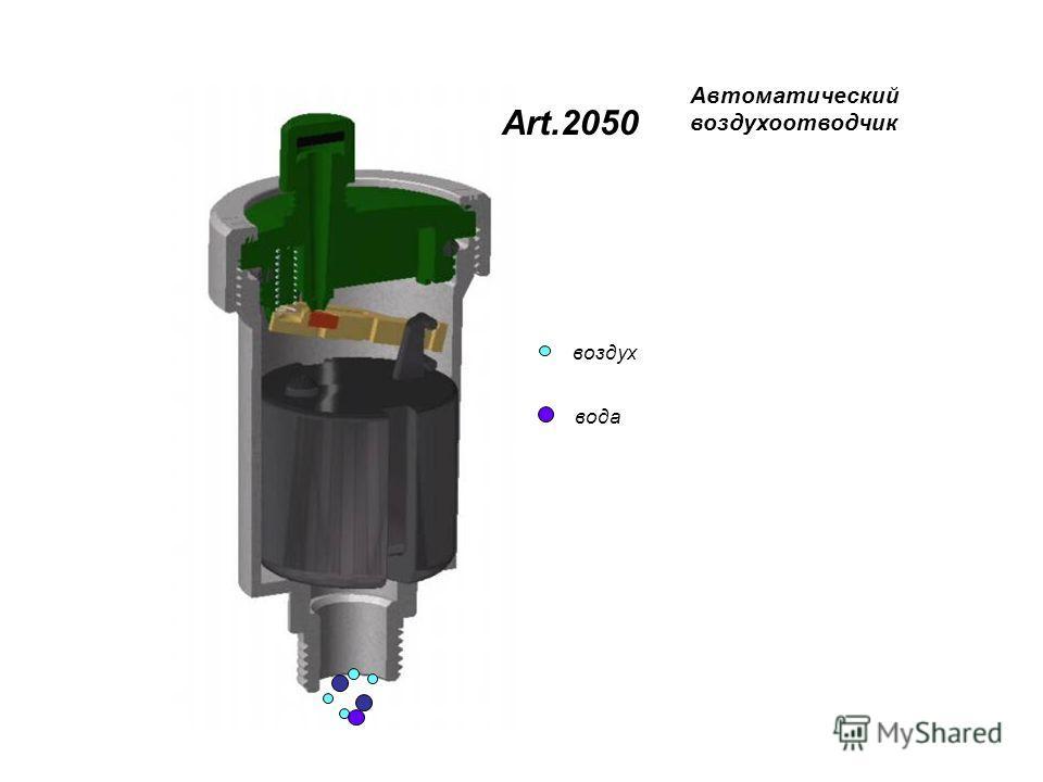 Автоматический воздухоотводчик Art.2050 воздух вода