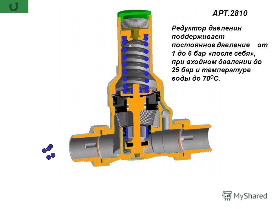 Редуктор давления поддерживает постоянное давление от 1 до 6 бар «после себя», при входном давлении до 25 бар и температуре воды до 70 О С. АРТ.2810