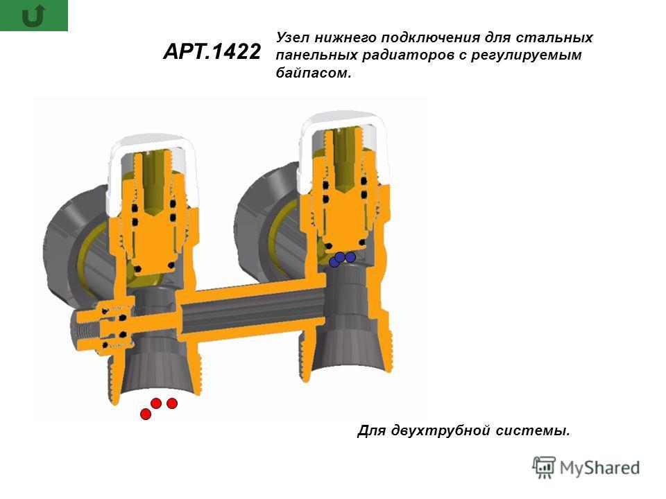 Узел нижнего подключения для стальных панельных радиаторов с регулируемым байпасом. АРТ.1422 Для двухтрубной системы.