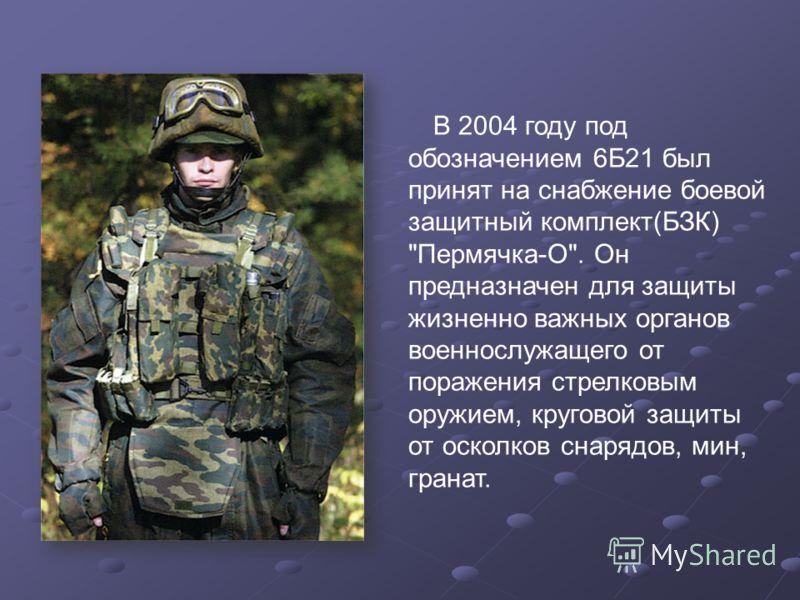 В 2004 году под обозначением 6Б21 был принят на снабжение боевой защитный комплект(БЗК)