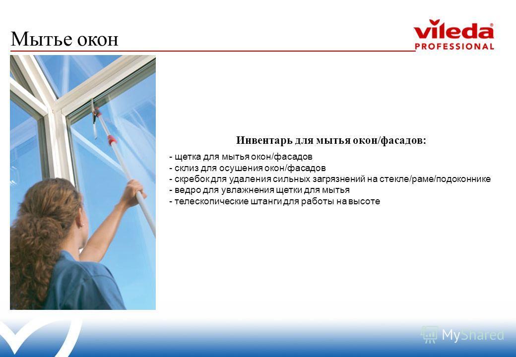 Kitchen Hygiene System Мытье окон Инвентарь для мытья окон/фасадов: - щетка для мытья окон/фасадов - склиз для осушения окон/фасадов - скребок для удаления сильных загрязнений на стекле/раме/подоконнике - ведро для увлажнения щетки для мытья - телеск
