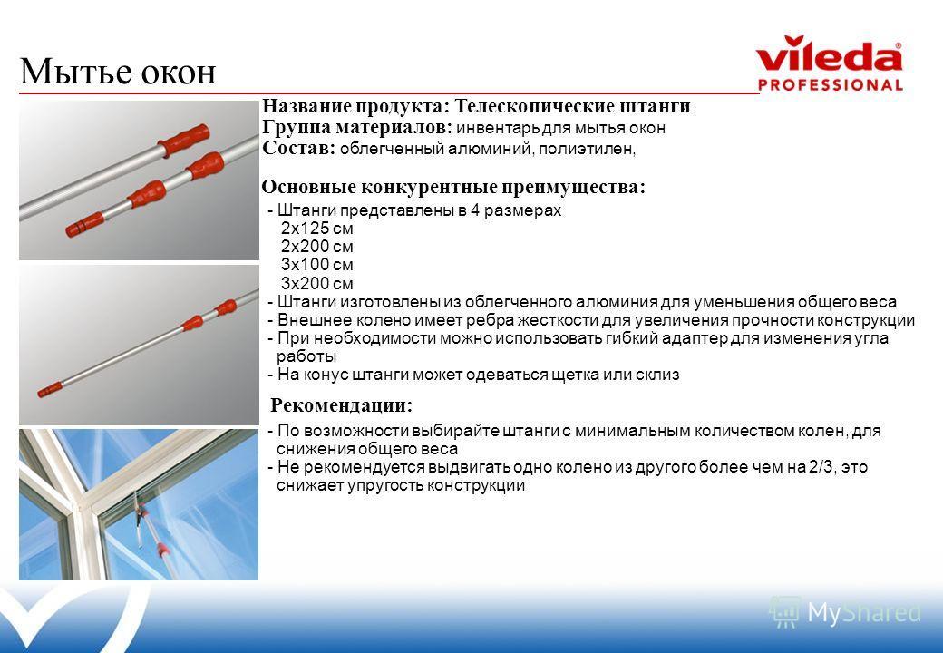 Kitchen Hygiene System Мытье окон - Штанги представлены в 4 размерах 2х125 см 2х200 см 3х100 см 3х200 см - Штанги изготовлены из облегченного алюминия для уменьшения общего веса - Внешнее колено имеет ребра жесткости для увеличения прочности конструк