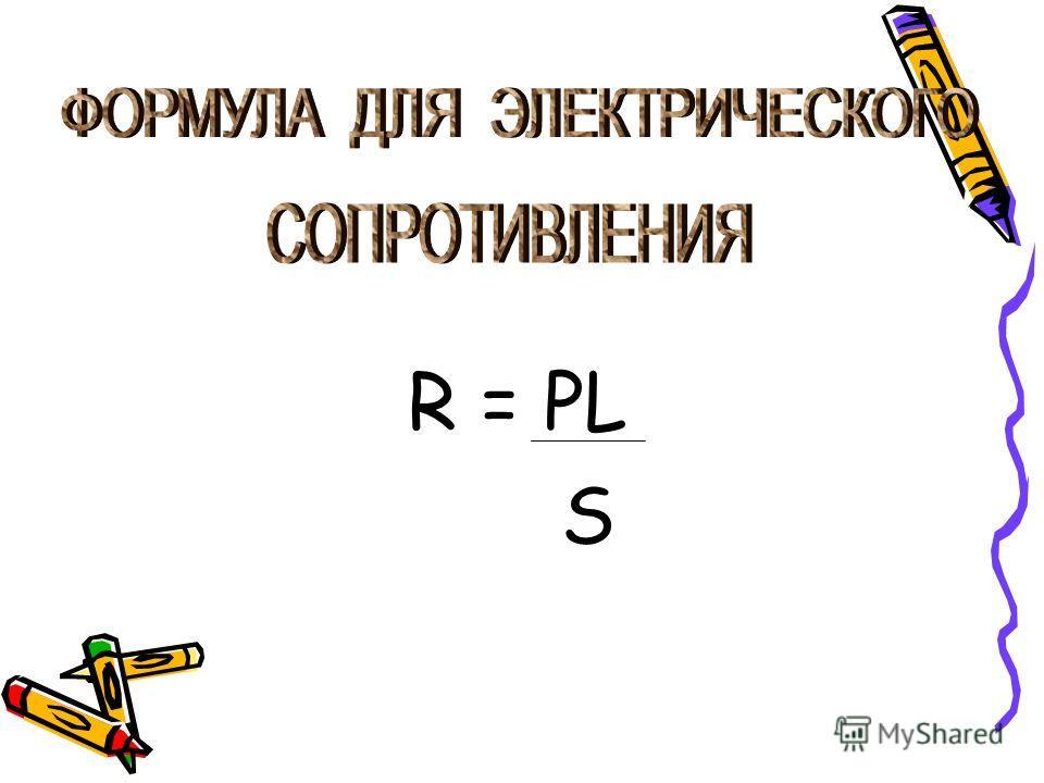 R = PL S