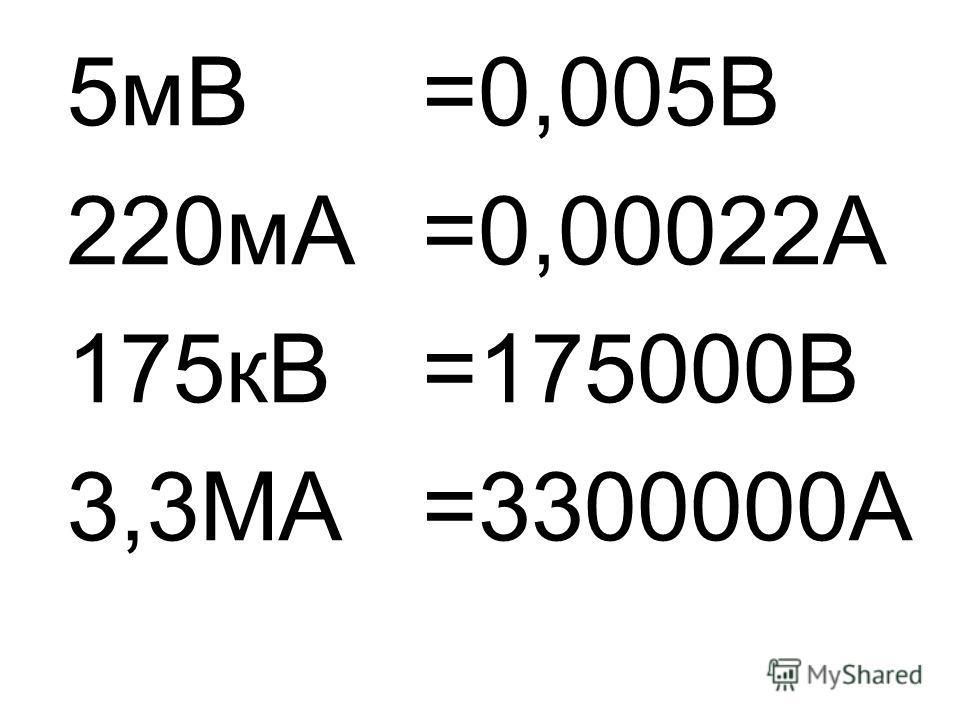 5мВ 220мА 175кВ 3,3МА =0,005В =0,00022А =175000В =3300000А