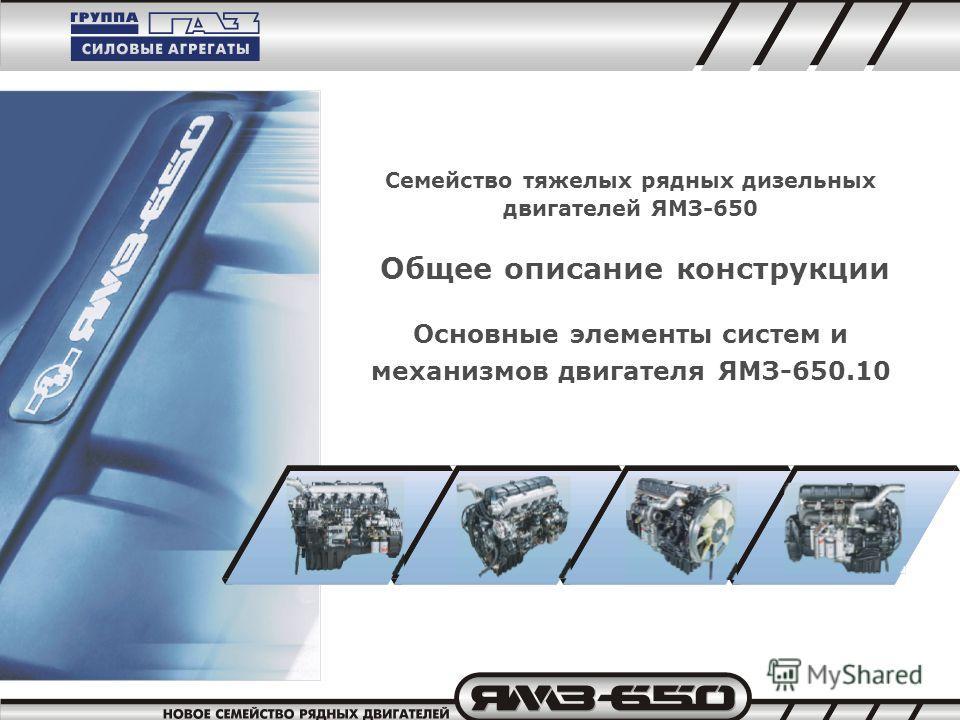 Семейство тяжелых рядных дизельных двигателей ЯМЗ-650 Общее описание конструкции Основные элементы систем и механизмов двигателя ЯМЗ-650.10
