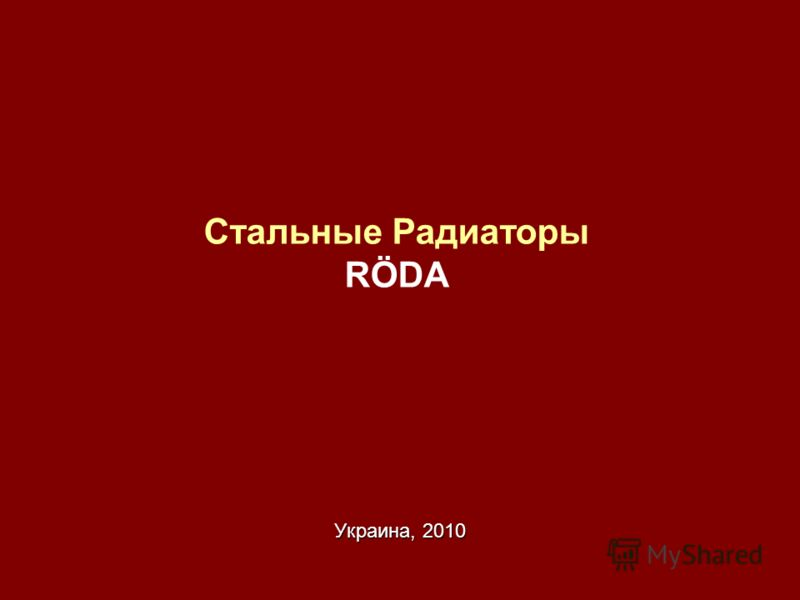 Украина, 2010 Стальные Радиаторы RÖDA