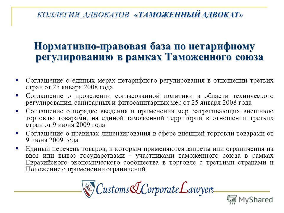 Нормативно-правовая база по нетарифному регулированию в рамках Таможенного союза Соглашение о единых мерах нетарифного регулирования в отношении третьих стран от 25 января 2008 года Соглашение о проведении согласованной политики в области техническог