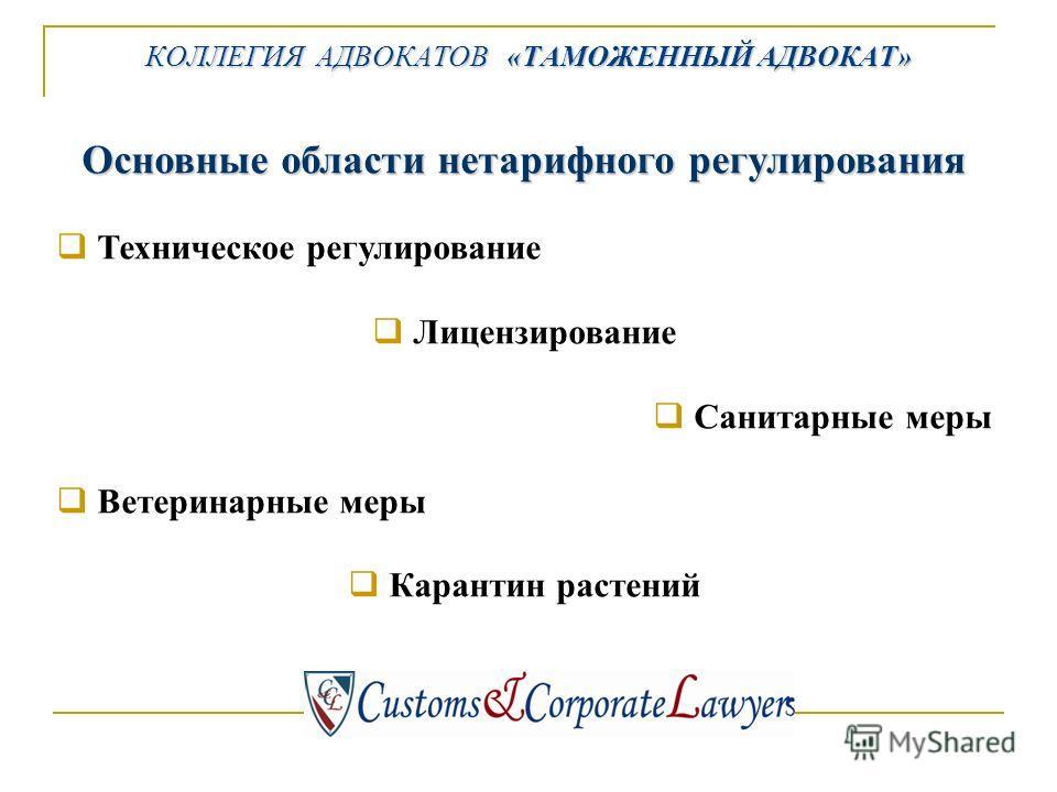 Основные области нетарифного регулирования Техническое регулирование Лицензирование Санитарные меры Ветеринарные меры Карантин растений