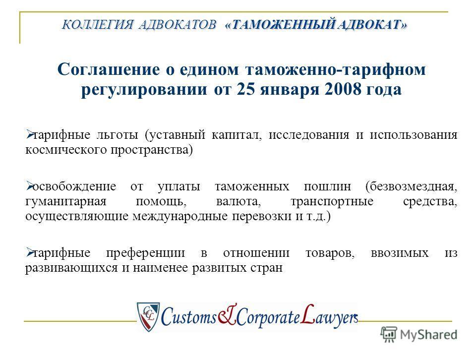Соглашение о едином таможенно-тарифном регулировании от 25 января 2008 года тарифные льготы (уставный капитал, исследования и использования космического пространства) освобождение от уплаты таможенных пошлин (безвозмездная, гуманитарная помощь, валют