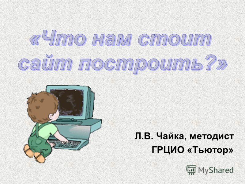 Л.В. Чайка, методист ГРЦИО «Тьютор»