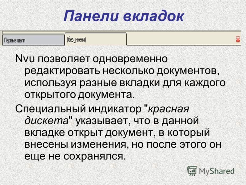 Панели вкладок Nvu позволяет одновременно редактировать несколько документов, используя разные вкладки для каждого открытого документа. Специальный индикатор