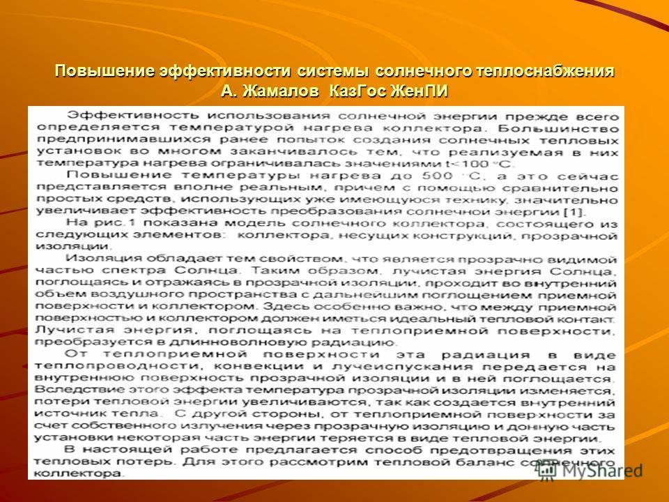 Повышение эффективности системы солнечного теплоснабжения А. Жамалов КазГос ЖенПИ