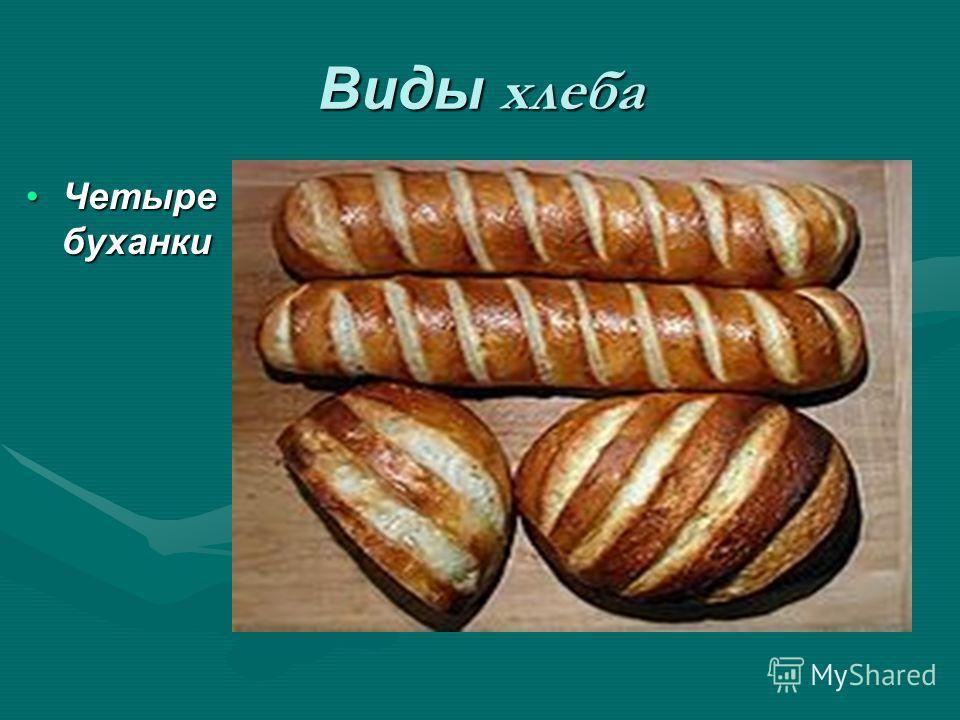 Виды хлеба Четыре буханкиЧетыре буханки