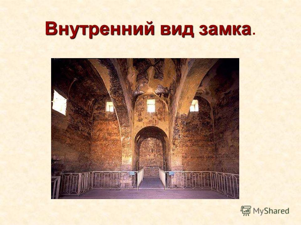 Внутренний вид замка Внутренний вид замка.