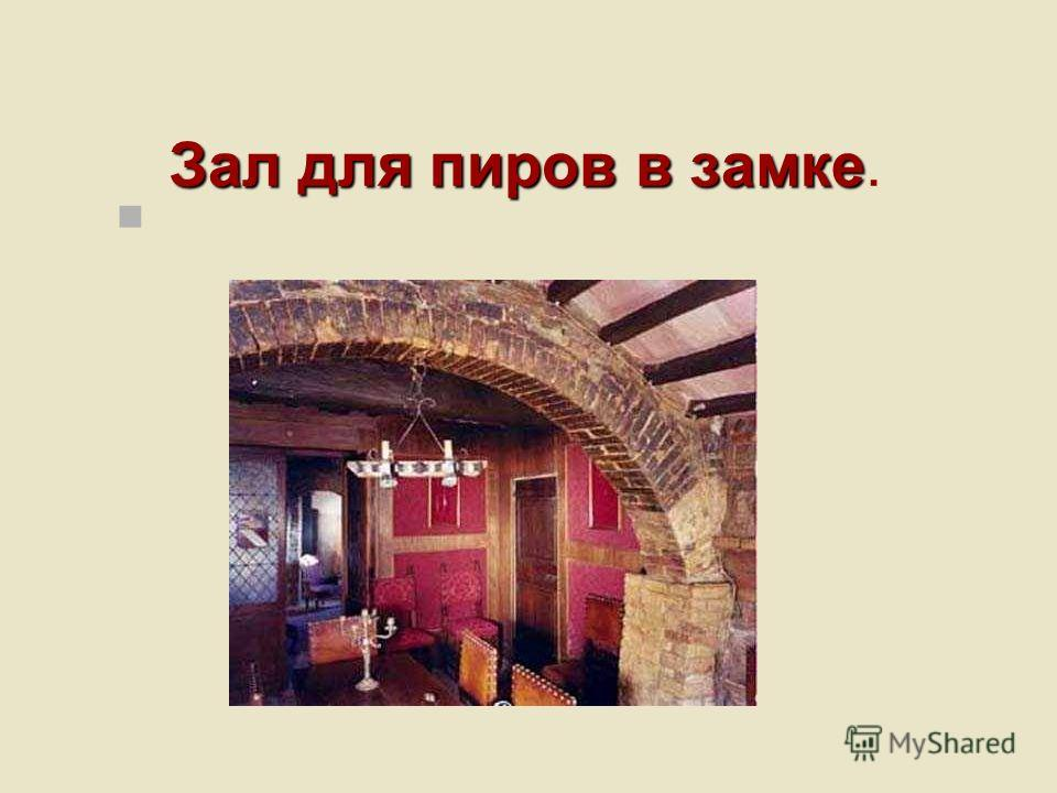Зал для пиров в замке Зал для пиров в замке.