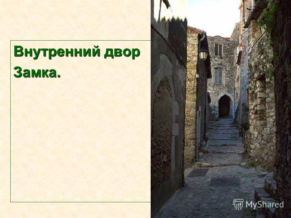 Внутренний двор Замка.