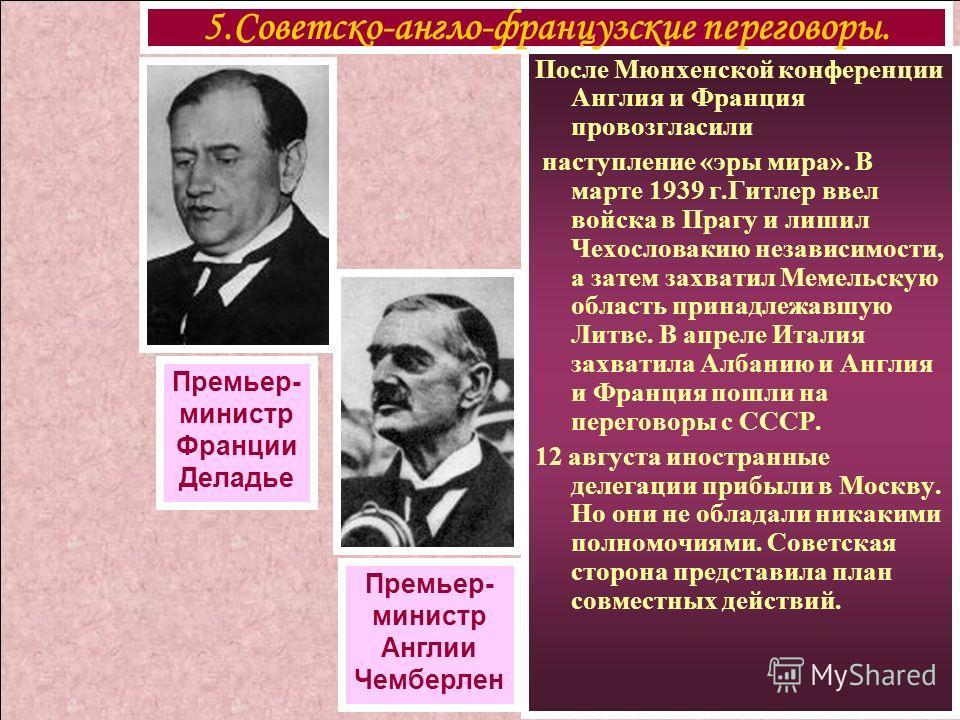 После Мюнхенской конференции Англия и Франция провозгласили наступление «эры мира». В марте 1939 г.Гитлер ввел войска в Прагу и лишил Чехословакию независимости, а затем захватил Мемельскую область принадлежавшую Литве. В апреле Италия захватила Алба